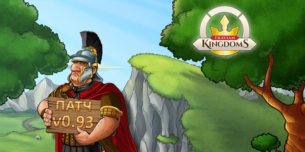 16811-travian-kingdoms-update-093-forum-ru-jpg