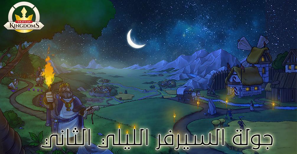 18190-night-game-worlds-jpg