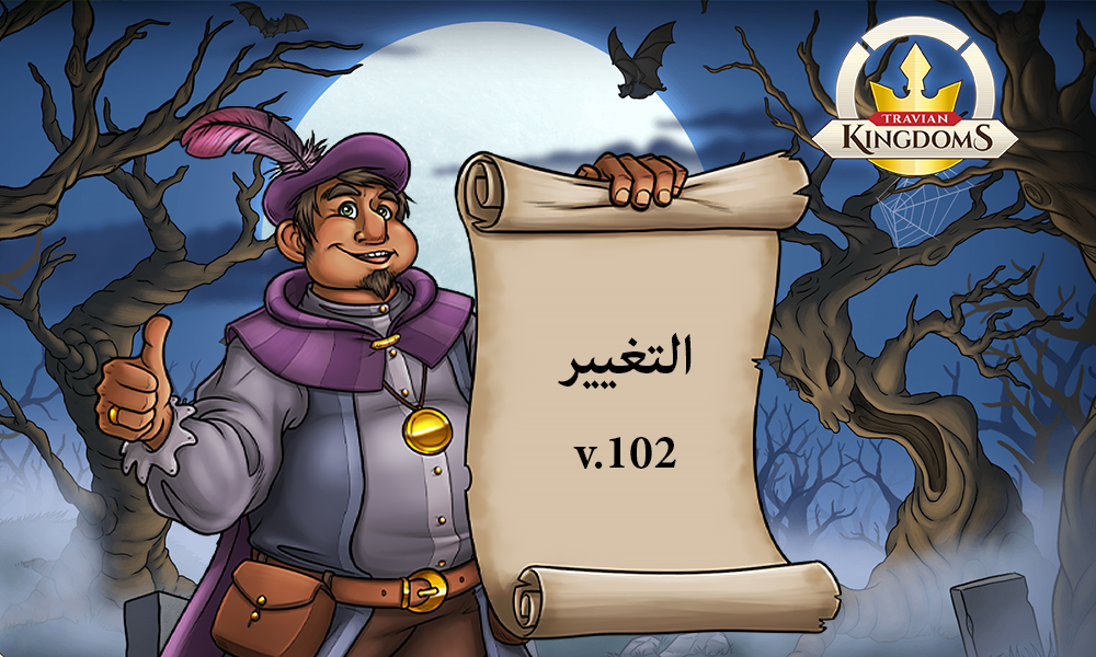 80-travian-kingdoms-changelog-0102-forum-arabia-png